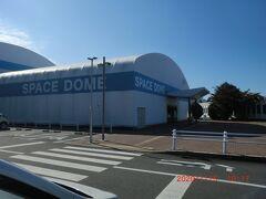 「JAXA筑波宇宙センター」:門を入ると目にする展示館
