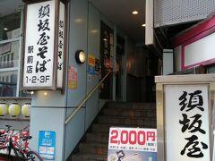 2軒回ったらもう12時です。 バスで新潟駅に向かい駅前の須坂屋でへぎ蕎麦を食べます。  バスは毎時10本以上あり、もはや山手線です。