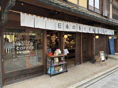 京都・清水寺エリア【日本の藝と道具の店 日東堂】の写真。  店内に【KYOTO COFFEE】もあります。