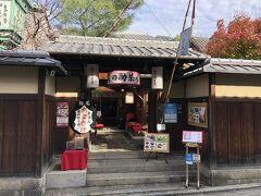 京都・清水寺エリア【京甘味 文の助茶屋】の写真。  甘味処です。