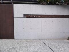 記念館の敷地の入口。