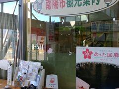 改札を出て右手の観光案内所。お土産や特産品も売っています。販売の合間に、おふたりの女性に、温泉や観光情報を教えていただきました。