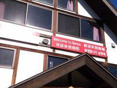 足湯は、この観光センター「ゆーなび からころ館」の脇です。