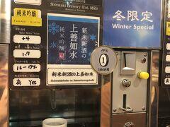 その後はお土産探しも兼ねて駅構内のぽんしゅ館へ。 前回の新潟駅ではできなかった試飲を!  500円でコイン5枚もらえて、飲みたいものに投入するとおちょこ1杯分の日本酒(少数派で焼酎・ワイン)を飲むことができる。  まずは上善如水の冬限定