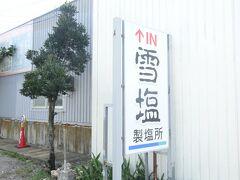 宮古島の有名な雪塩工場に立ち寄りました