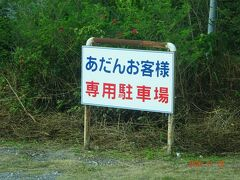 """池間島の売店の駐車場に書いてありました""""あだんお客様""""とはいったいどういう意味でしょうか?"""