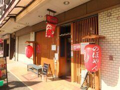 松坂牛で有名だけど、お金もないので地元で愛されているという鳥焼き肉のお店へ。赤味噌だれの鳥焼き肉は美味しかったです、駅近くの「のぼやん」というお店です。