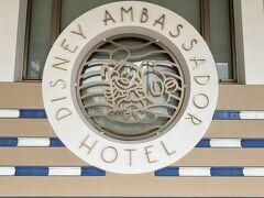 ディズニーアンバサダーホテルに初めての宿泊です。 この写真は正面入り口の近くの物ですが、実際は舞浜駅からイクスピアリの中を通って歩いてホテルまで行きました。レストランが並んでる方から入る感じだったので一瞬フロントはどこ?となりました。