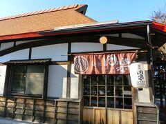 まずは十勝川温泉にある大好きなラーメン屋さんへ直行! 麺処 田楽