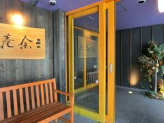絶景を満喫したので今日のお宿十勝川温泉にある「三余庵」へ♪