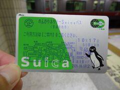 """皆様、おはようございます。  今回は「のんびりホリデーSuicaパス」を使います。 これは、東京近郊のJR路線が土日祭日に使えるフリーきっぷで、内容が磁気式券の""""お出かけ休日パス""""に類似していますが、Suicaにフリー券情報を入れて使うタイプとなります。  のんびりホリデーSuicaパスは、お出かけ休日パスより50円安いです。 ただし、新幹線と久留里線は利用不可となります。 ↓詳しくはコチラ(JR東日本HP) https://www.jreast.co.jp/tickets/info.aspx?GoodsCd=2682  ¥のんびりホリデーSuicaパス‥2,670円"""