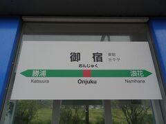 11:30 東京から1時間30分。 御宿に到着。  のんびりホリデーSuicaパスは、茂原までなので、不足590円を精算しました。  ¥JR東日本(茂原→茂原) 590円