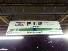 19:20 千葉から1時間8分。 新川崎に到着。  以上を持ちまして「法事で千葉県御宿に行くだけ&崎陽軒シウマイ弁当」は、終了なんですが‥