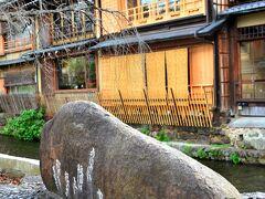 かにかくに碑  かにかくに 祇園はこひし 寐(ぬ)るときも                 枕のしたを 水のながるる  akikoさん、これ有名な石碑なのよって。 調べてみると、祇園をこよなく愛した歌人として知られる吉井勇氏が詠んだ一首だとか。 昭和30年代に吉井氏の古稀のお祝いとして、志賀直哉氏や谷崎潤一郎氏などによりここに歌碑が建立されたのだそう。