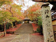 続いて、法然院の南側に隣接する同じく浄土宗の安楽寺の入口です。 ここはなぜか拝観料がかかるようだったので入口だけです。