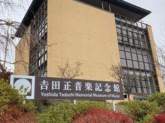 友人と落合い、小山の上にある吉田正音楽記念館へ寄りました。
