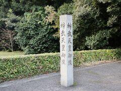 神武天皇陵 今回の旅行の最後の参拝地です。