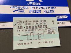 翌朝。 松江駅に徒歩で向かい、早速GOTOトラベル地域共通クーポン限定の周遊きっぷを購入しました。鳥取と島根の両県で特急自由席も乗れるお得な切符です。