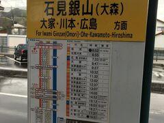出雲市9:46→大田市10:25 大田市駅前からバスで石見銀山を目指します。10:32発があります。