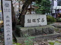 記念館を後にして、駅へと戻る。 案内所でもらってきた地図を見ると、駅の近くに長岡城の二の丸跡があるというので、立ち寄ってみることにした。 長岡城は、新政府によって徹底的に破壊されてしまったので、期待はしていなかったが、やはり石碑のみが建つだけだった。