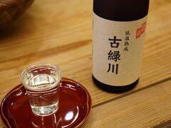 歩いていると、有料試飲をやっているという酒屋を見つけた。 長岡で散々呑んだ後だったが、ついふらりと入ってしまった。 有料試飲は15種類ほどから選べるが、気になった『緑川 純米吟醸古酒』をまずはいただくことにした。 13年ほど寝かしたものだそうだが、まろやかな味わいだった。