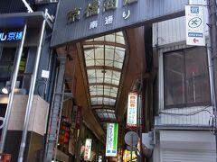 JR環状線のガードを越えれば直ぐ「京阪京橋商店街」は、京阪電車の高架下に出来た商店街です 天井が高いので意外にスッキリとした空間があるので怪しい雰囲気はありません。  *詳細はクチコミでお願いします