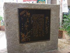 三差路の中心に立つ石碑は「京街道の碑」、こんなところに在ったんですね…、  京街道とは京の都へ上がる街道の総称で大坂の基点がここ京橋、淀川の左岸に沿って守口宿・枚方宿・橋本宿から淀・伏見へと向かう別名・大坂街道ですが、現在では大半が消滅してその面影を今に伝えているのです。