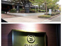 着いたわー♪ 神戸ベイシェラトンホテル&タワーズ。 もちろん、宿泊ではありません。 今日のランチはここで頂きます~。