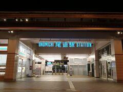 22:09 尾道駅に到着。予定より30分位早く到着しました。