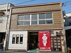 9:08 「住田製パン所」 ここで朝食のパンを購入