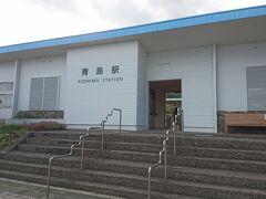 宮崎から25分ぐらいでしょうか、青島駅に到着しました。