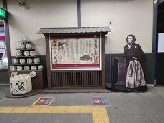 中書島の駅に降り立つと、こんな看板とモニュメントが。 中書島のシンボルは竜馬らしい。 そうなの?…