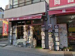 15:51 「岡哲商店」 まなみドルチェから15分ほどで瀬戸田の中心街に到着。しおまち商店街にあるお店でコロッケが人気です