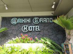 ワイキキグランドホテルがあった。KAPAHULU通りに面しているので就寝時も騒音があるのかもしれない。前半で泊まったコンドミニアムの事務所がここにある。