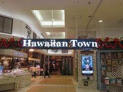 ハワイアンタウンにやってきました。 ALOHA!