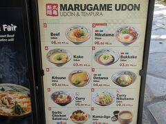 テレビで宣伝している「丸亀製麺」。「UDON」という単語がそのまま使われている。本当にお店で作って販売しているのだろうか?