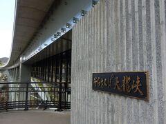 天竜峡大橋まで来ました。 通路には、「そらさんぽ天竜峡」という名前がついているようです。