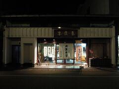 夜もやっていた和菓子屋さんで手作り最中・義雲杉を購入