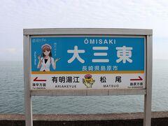 すぐ向こうは有明海です。 日本一海に近い駅ともいわれるようですね。 駅名標には島原鉄道のイメージキャラクターと思われる 可愛い女の子が描かれていました。