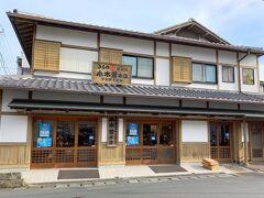下田港にある干物専門店 小木曽商店(おぎそ)は明治33年創業のひものの老舗店 に立ち寄ります