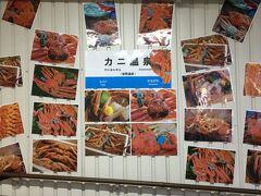 加賀温泉駅に到着しました。カニ食べ放題の思いが浮かびます。