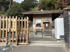 大手門跡の先の受付で  入山料700円を払います  安土駅から歩いてここまで35分ほどでした