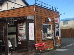 パークウッド61バーガー アメリカンな建物を発見しました。 ハンバーガーショップで、浜松餃子のハンバーガーもあるらしい。 人気のお店のようです。