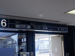 11月27日(金)  18きっぷ使えない期間は、特急使わなくても飛行機間に合う時は鈍行で行きます。そして、JR長岡京駅から阪急長岡天神駅まで歩くという裏ルートで、かなり交通費節約。09:55発のANA503便で宮崎へ。
