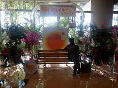 宮崎空港に到着、宮崎出身の俳優 温水洋一さんのご協力のもと設置されている、「ひなたぬくぬくベンチ」