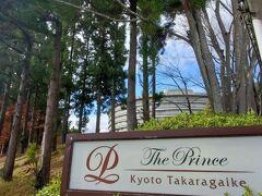 宝ヶ池まで戻り、時間があるので歩いて行くことに。 ザ・プリンス京都宝ヶ池。 駅から結構歩きました。