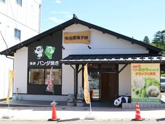 分水堂菓子舗 パンダ焼のお店 建て替えられて新しくなっている