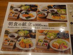 おはようございます~☆ JRイン札幌駅西口の1階にあるやよい軒が朝食会場になっています  海鮮が苦手なワタクシ バイキングのモーニングがあるホテルはお得感を感じなくって