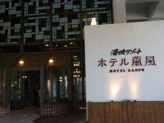 長崎で二泊目は 平戸島のリゾートホテルです  もちろん 湯快リゾートですが  ホテル蘭風です