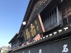 40年前も この建物だけは有ったと記憶が有ります 伊勢と言ったら やっぱり赤福 こちら本店 ちなみにウチは東海道新幹線に乗ったら お土産は必ず赤福 行き先が 大阪でも京都でも名古屋でも